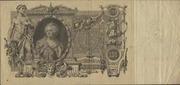 это кредитный билет денег 1910 года 100 рублей