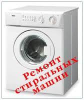 Ремонт стиральных машин.Шымкент.87022094435.вызов бесплатный, стаж15лет
