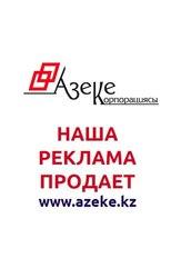Реклама Азеке Корпорациясы