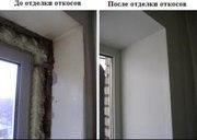 Тёплые оконные и дверные откосы из пластика,  дерева,  металла(Шымкент).
