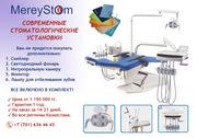 Стоматологические установки хорошего качества под заказ!