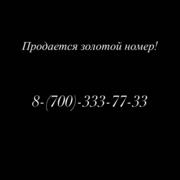 Продаю ЗОЛОТОЙ НОМЕР