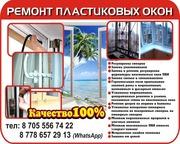 Ремонт и регулировка пластиковых окон Шымкент